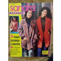 Сандра. Вязание. 34 пуловера и жакета. 54 стр.