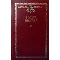 Вольга Іпатава. Выбраныя творы. Серыя: Беларускі кнігазбор