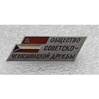 Значок. Общество Советско - Чехословацкой Дружбы. ММД #0362