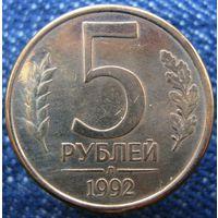W: Россия 5 рублей 1992 (Л + М = две монеты одним лотом) МАГНИТНЫЕ (258)