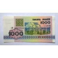 1000 рублей 1992 год серия АМ UNC.