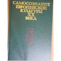 Самопознание европейской культуры XX века