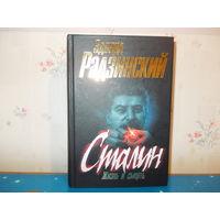 """Эдвард Радзинский.""""Сталин."""""""