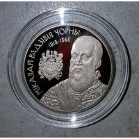Николай Радзивилл Черный 1 руб. 2015 г.
