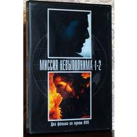 Миссия невыполнима I-II (Mission: Impossible I-II) DVD, 1996, 2000