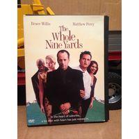 Девять Ярдов - The Whole Nine Yards (2000) Брюс Уилис DVD (вроде оригинал)