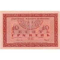 Украина (Скоропадский), 10 гривень, 1918 г., серия Б (реже)