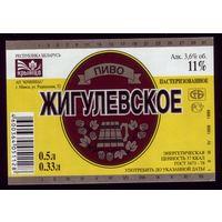 Этикетка Пиво Жигулёвское Тип 2