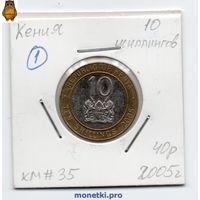 Кения 10 шиллингов 2005 года.