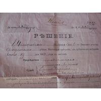 РЕШЕНИЕ СУДА ОТ 1909г.