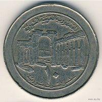 Сирия 10 фунтов (1996)