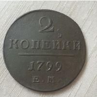 2 копейки 1799 года.