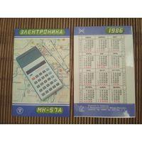 Карманный календарик. Электроника. 1986 год