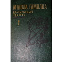 Мiкола Гамолка. Выбраныя творы. Том 1. Аповесцi, 1982. Для старэйшага школьнага узросту