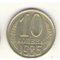 10 копеек 1986 г. Ф#164. Лот К80.