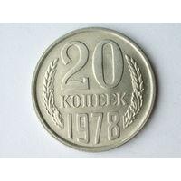 20 копеек 1978 aUNC