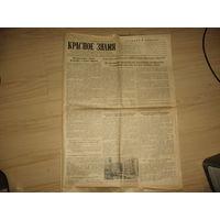 Газета Красное знамя 21 марта 1958 года (СССР, оригинал)
