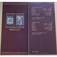 Буклет к монете икона пресвятой богородицы Иверская