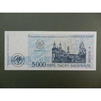 5000 васильков 1996 года Славянский Базар Витебск Васильки -- Редкость!  UNC