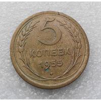 5 копеек 1955 года СССР #13