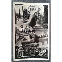 """Фотооткрытка """"Привет из Сочи"""" 1957 г. Чистая"""
