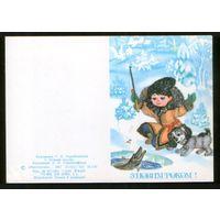 1987 С Новым годом ! Мальчик - рыбак; худ. Горобиевская, Укр. язык