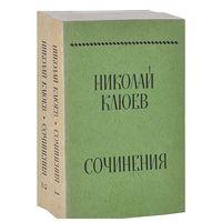Николай Клюев. Сочинения (комплект из 2 книг)