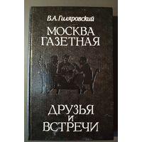 Гиляровский В. А. Москва газетная. Друзья и встречи. 1989 г.