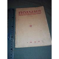 Журнал Полымя 1945 г