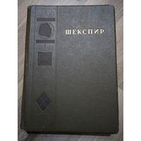 Шекспир Вильям. Полное собрание сочинений в 8 томах. Том 6 (Гослитиздат, 1950 г.)