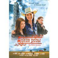 Ковбойши / Дикие розы / Wild Roses (Канада, 2009) Все 13 серий
