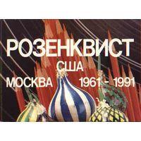 Джеймс Розенквист  - Розенквист в Москве - 1991
