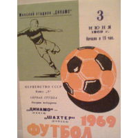 1969 год динамо минск--шахтер донецк тираж3000