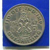 Великобритания 1 шиллинг 1947 , Шотландский