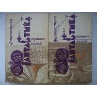 Чертово колесо (комплект из 2 книг).