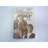 "Книга Н.Сорокина ""Гардемарины вперед"""