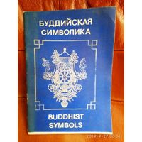 Буддийская символика.  1991г.