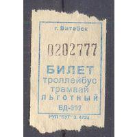 Талон на проезд Витебск ЛЬГОТНЫЙ  ВД002