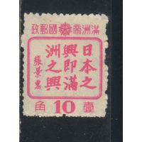 Маньчжоу-Го Имп Китай 1943 Маньчжуро-японская дружба #143**