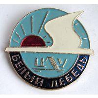 Центральный Донецкий универмаг Белый лебедь