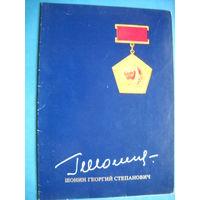 Буклет космонавта Шонин Георгий Степанович. 1978 г.