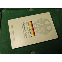 """Книга """"Основной Закон Германии"""""""