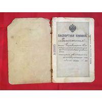 Паспортная книжка выдана Управлением 15-го отдельнаго тяжелаго артиллерийскаго дивизиона 1917 года