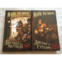 Майк Резник - Пистолет для мертвеца. Доктор и стрелок (комплект 2 книги)