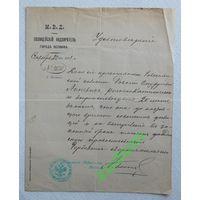 Документ Несвиж 1901 год
