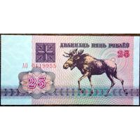 Беларусь, 25 рублей 1992 год