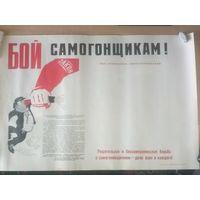 """Плакат """" Бой самогонщикам"""" СССР."""