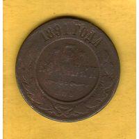 3 копейки 1891 СПБ