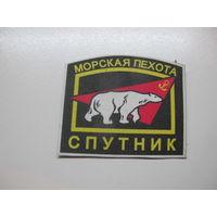Шеврон 61 бригада морской пехоты Россия