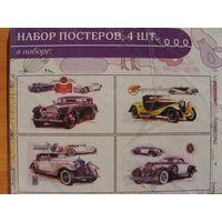 Постеры набор из 4-х штук ретро-машины новые в наличии